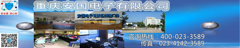 关于重庆安国电子