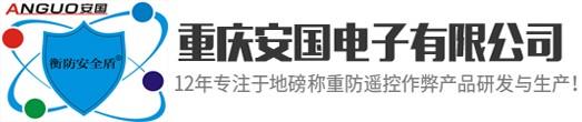 地磅防遥控,地磅防干扰,地磅防作弊器,衡防安全盾,重庆安国电子