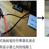 如何防止接线式地磅遥控作弊
