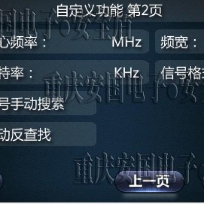 """地磅防遥控安全盾AQD-H6,即将揭开神秘""""面纱""""?"""