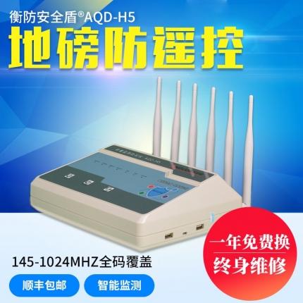 衡防安全盾AQD-H5