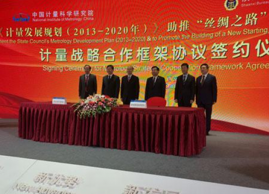 """在西安举行""""计量监测仪促进产业发展国际论坛"""""""