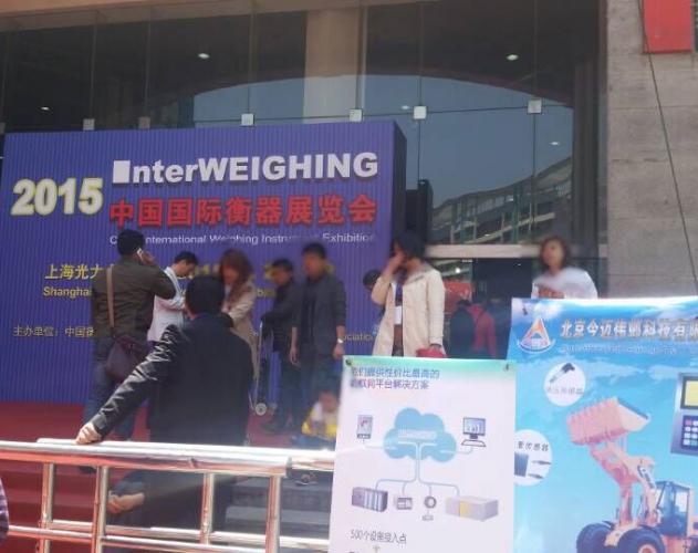 安全盾地磅防遥控产品参加2015年中国国际衡器展览会